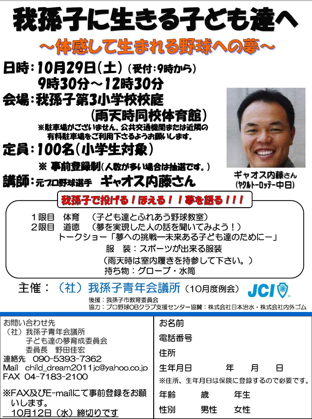 2011_rei10_flyer.jpg