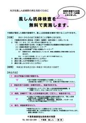 風疹抗体検査.jpg