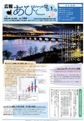 広報あびこ平成30年12月1日号