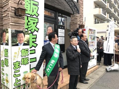 飯塚まこと候補 と 福嶋浩彦さんの出発式でのツーショット