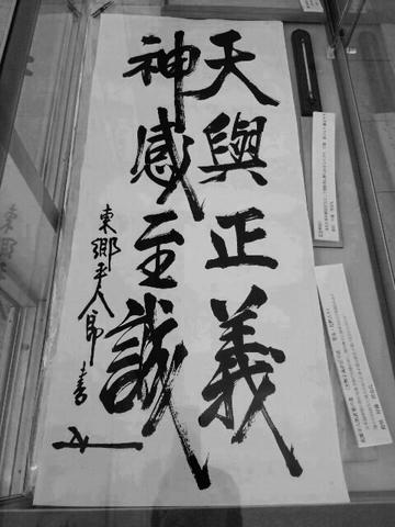 東郷平八郎元帥が、我孫子の先人・岡田武松博士に寄贈した書で、「近隣センターふさの風」に複製が展示されています。