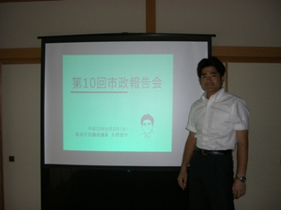 第10回市政報告会.JPG