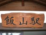 飯山駅の手彫りの看板〜我孫子なら東我孫子&新木駅に似合いますね。いつか作成してみたいと密かに思っていた看板そのものでした(^ー^* )