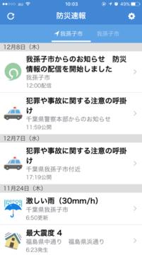 我孫子市 防災情報アプリ