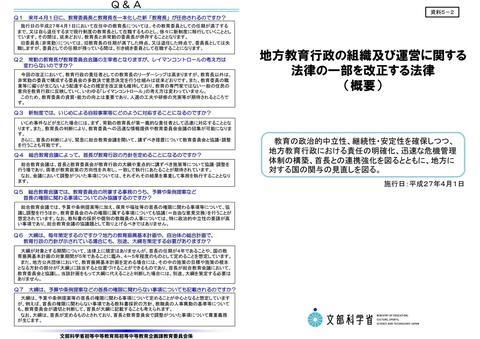 総合教育会議.jpg