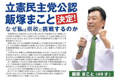 飯塚まことは「なぜ県政に挑戦するのか?」.jpg