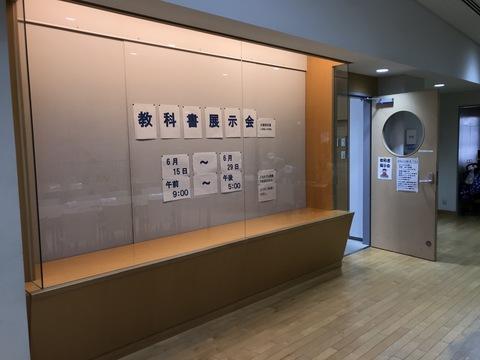 平成30年度教科書展示会@アビスタにて祝開催🙌