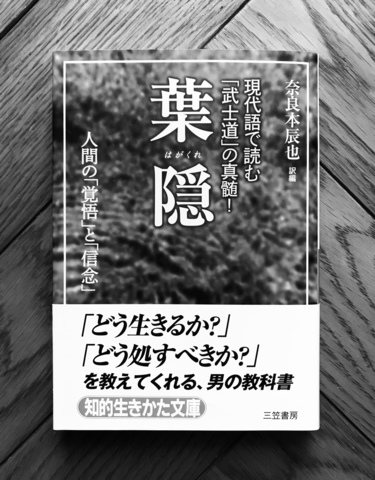鮮血の迸るような切れ味鋭い指南書『葉隠』