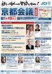 2013京都会議