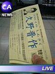 ただ今、配布中!〜市政リポート第18号〜.jpg